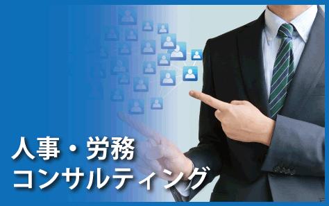 人事・労務コンサルティング